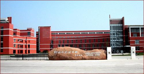郑州外国语学校郑州外国语学校
