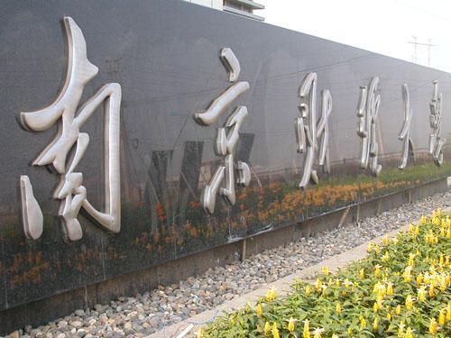 南京财经大学校园风景 南京财经大学教务处,风景,地址图片
