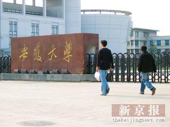 安徽大学校门