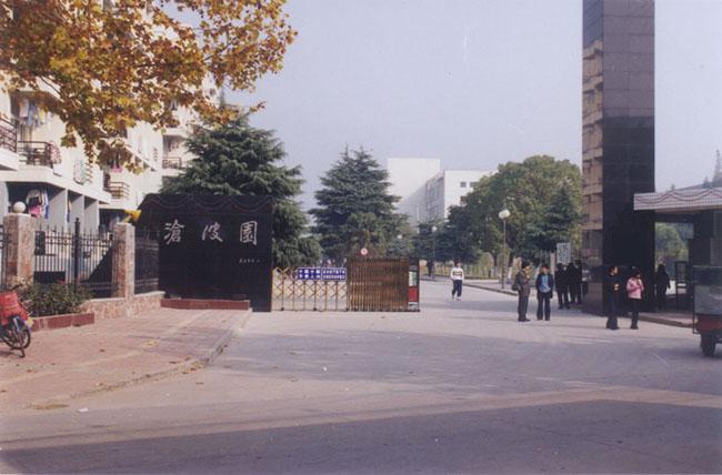 南京人口管理干部学院a3