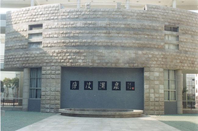 南京人口管理干部学院a1