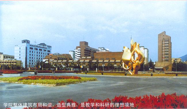 南京人口管理干部学院a5