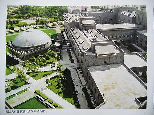 中央美术学院4