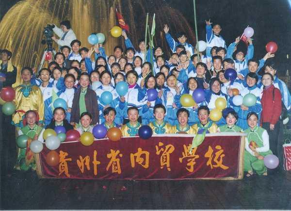 贵州省内贸学校2005418224528397