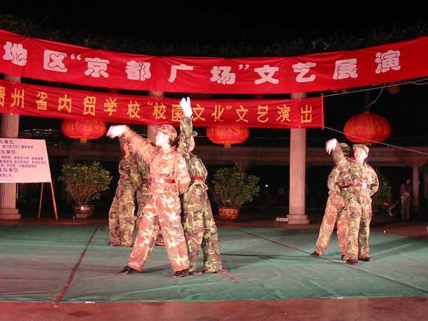 贵州省内贸学校200541822448720