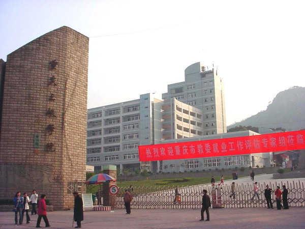 重庆三峡学院330