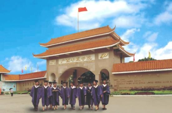 广西中医学院200608131658244796