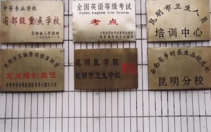 陕西科技卫生学校http://school.edu63.com/uploadfile/200763015205122398.jpg