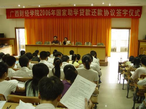 广西财经学院20060526114813