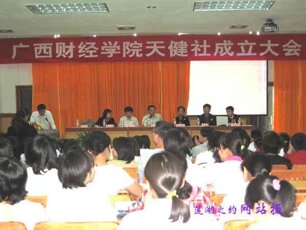 广西财经学院20060402160509348