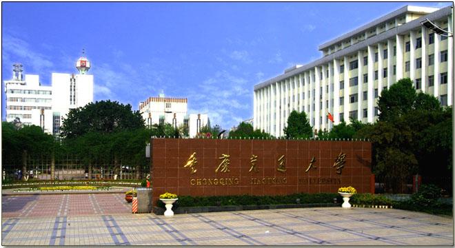重庆交通大学jj2