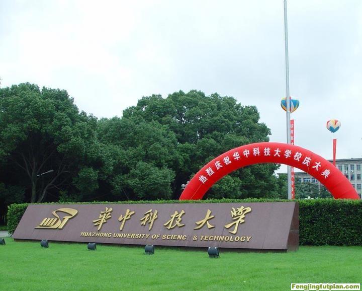 华中科技大学8