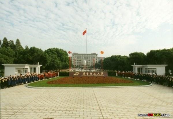 华中科技大学7