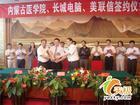 内蒙古医学院u=3423718637,2503336138&gp=26