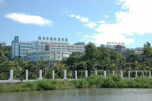 福州外语外贸职业技术学院校园风景 福州外语外贸职业技术学院教务