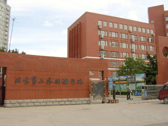 北京第二外国语学院4