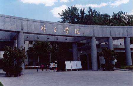 外交学院外交学院