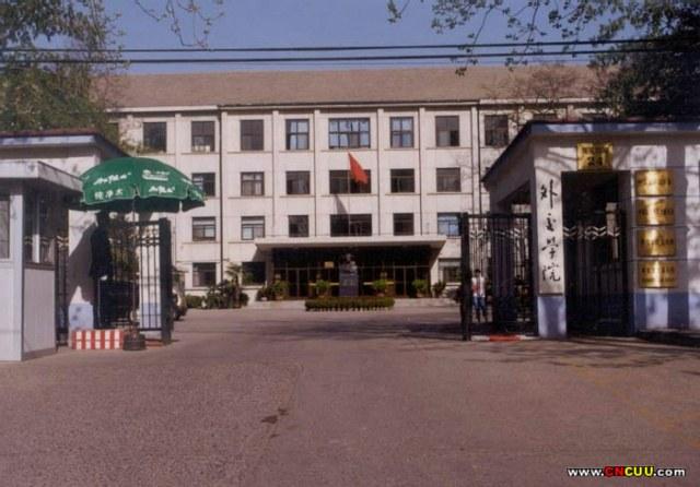 外交学院外交学院2