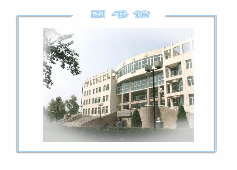 中国地质大学(北京)meng3