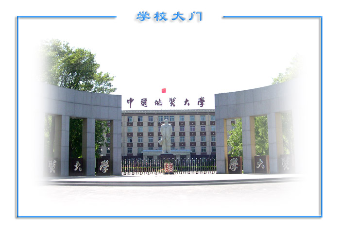 中国地质大学(北京)meng2