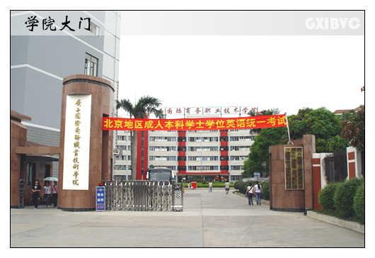 广西国际商务职业技术学院06061715174287