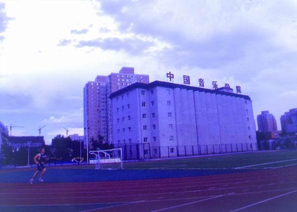 中国音乐学院2
