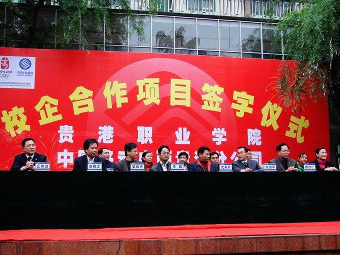 贵港职业学院200739917282