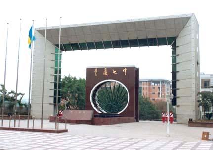 重庆市第七中学11