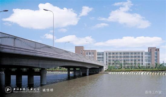 上海工程技术大学16