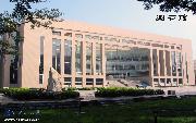 河北联合大学           逸夫图书馆