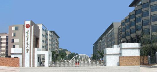 重庆交通大学重庆交通大学2