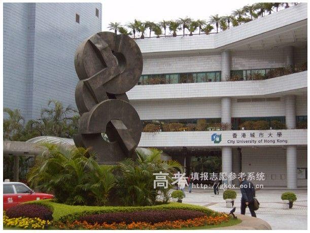 香港城市大学  校园一角