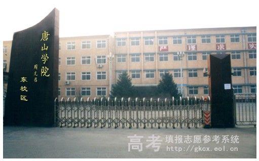 唐山学院概况:   天津工程职业技术学院坐落于天津市滨海
