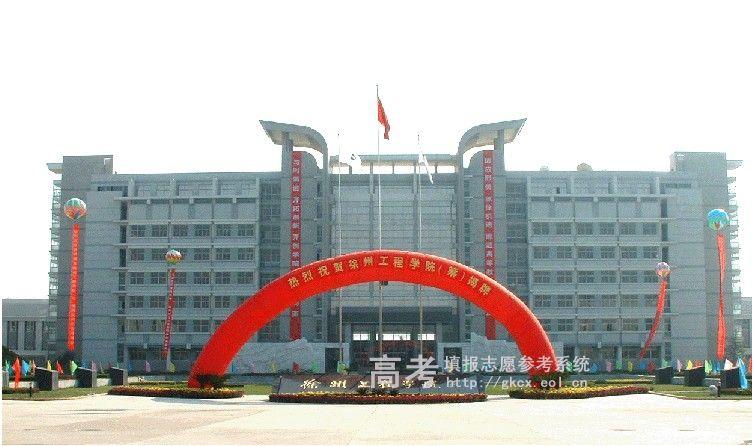徐州工程学院           新教学主楼