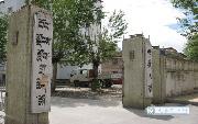 西藏大学  校园一角
