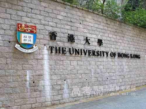 香港大学  校园一角