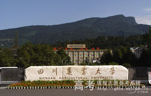 四川农业大学http://school.edu63.com/uploadfile/2009052618555155.jpg