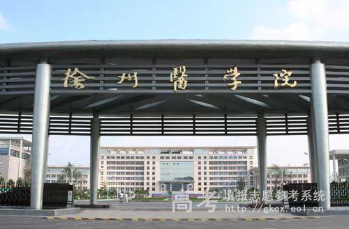 徐州医学院  校园一角