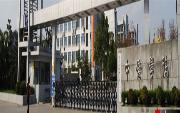 上海中侨职业技术学院  校园一角