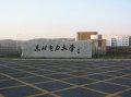 东北电力大学IMG_0225