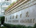 上海戏剧学院上海戏剧学院校门