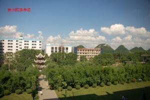 贵州民族大学           贵州民族学院