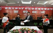 新疆大学            新疆大学与矿山企业战略联