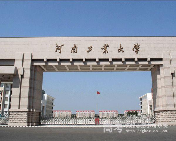 河南工业大学/河南工业大学