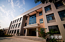 西安科技大学           学院楼