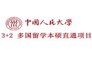 中国人民大学http://school.edu63.com/uploadfile/2012071111383553_thumb.png