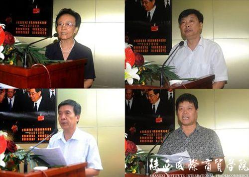 陕西国际商贸学院3