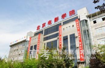 北京电影学院继续教育学院           北电职教教学楼