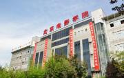 北京电影学院继续教育学院校园环境