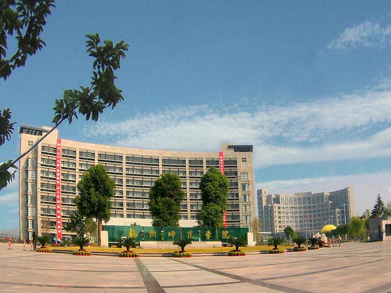 杭州师范大学  校园一角